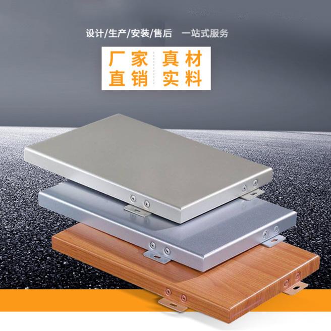 铝单板外墙定制工程铝单板售